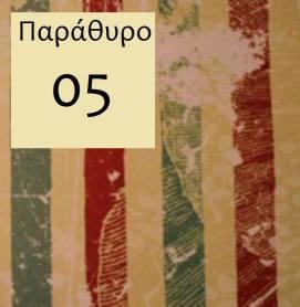παράθυρο5