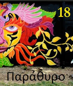 ΠΑΡΑΘΥΡΟ 18