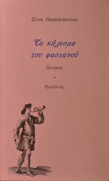 papadopoulou-kalesma