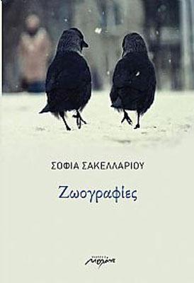 zoografies